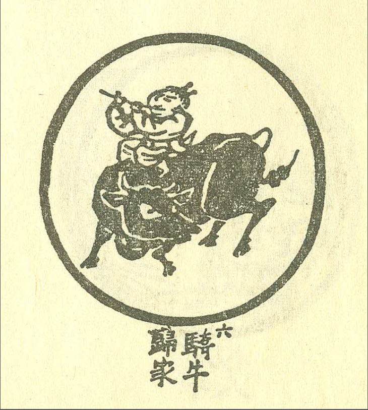 Riding the Bull Home - Classical Martial Arts Centre - Toronto Central Region - Martial Arts classes offered in Toronto - Adults and Children - Karate-Do, Jiu Jitsu, Self-Defense, Tai Chi Chuan, Chi Gung, Ba Gwa, Iaido, Jodo, Kobudo, Ancient Weaponry, Kali